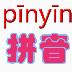 在线拼音转汉字工具